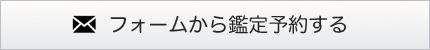 formyoyaku