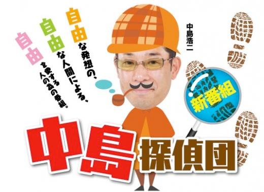 中島探偵団 /KBC九州朝日放送で「世界一簡単に運命を変える方法」のお話をしました!
