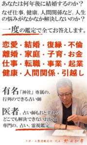 福岡の占いラポールの紹介