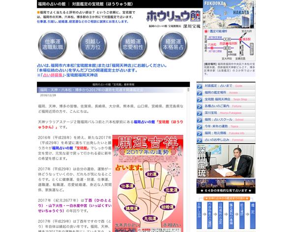 福岡の占い店紹介3