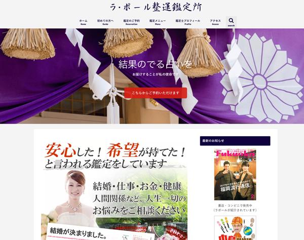 福岡の占い店紹介2
