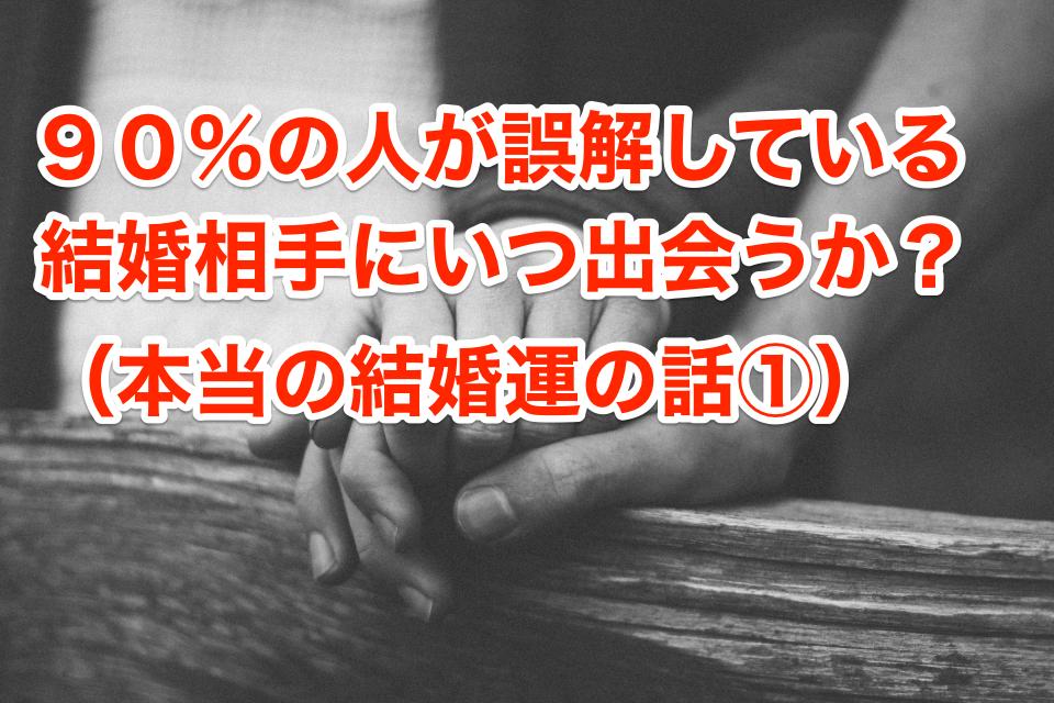 90%の人がいつかは結婚相手に出会えると誤解!?(本当の結婚運①)
