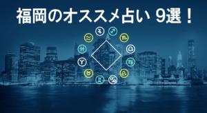 福岡の占いオススメ9選の画像
