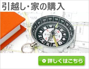 福岡で引越し方位・家の購入の占いなら