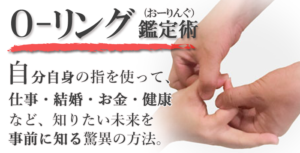 Oリング鑑定術