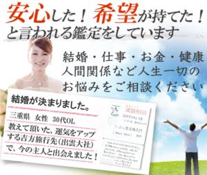 福岡の占いラポールは、安心した希望が持てた!という占いをしています。