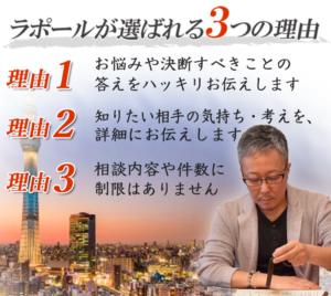 福岡の占いラポールが選ばれる3つの理由