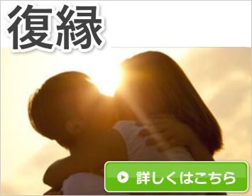 復縁の悩み:福岡の占い