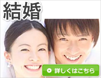 結婚のお悩み:福岡の占い