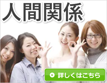 人間関係の悩み:福岡の占い