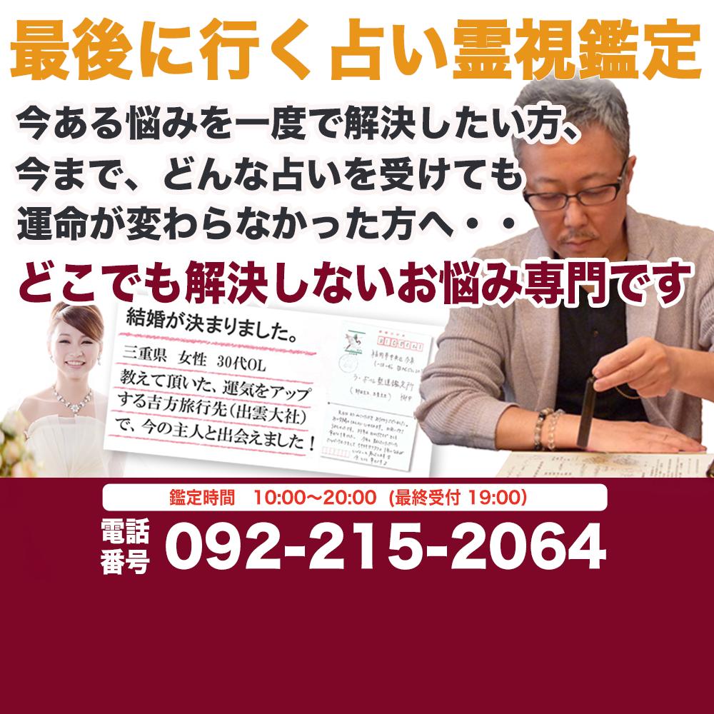 福岡の占い|最後に行く占い霊視ラポール