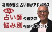 福岡で当たる占い師をお探しの方へ