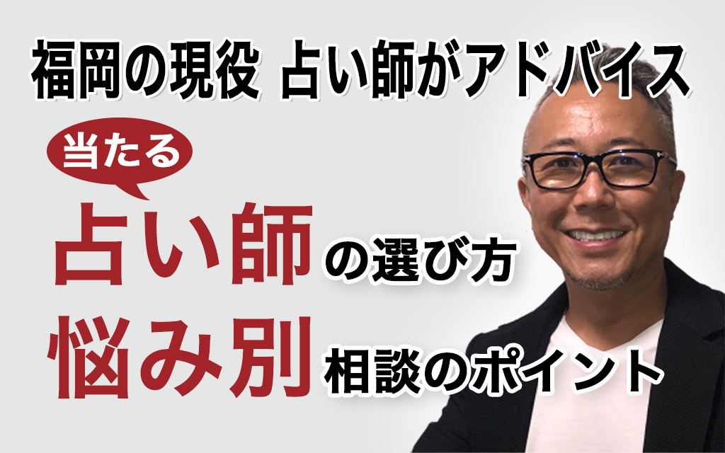 福岡の占い師が選ぶ当たる占いオススメ9選!