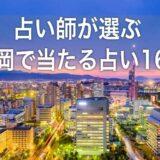 福岡の当たる占い16選