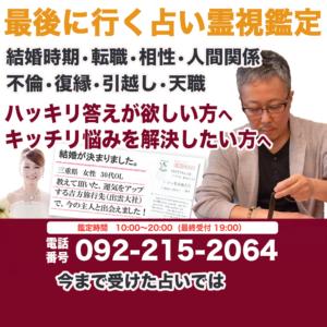 ハッキリ答えをお伝えしキッチリ悩みを解決する福岡の占い