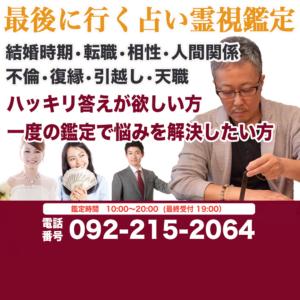 福岡の占い霊視鑑定ラポール