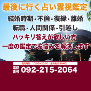 福岡の占いラ・ポール整運鑑定所のスマホ用トップ