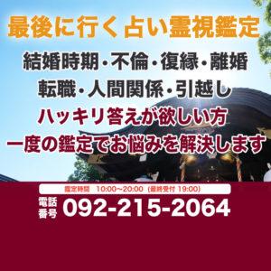 福岡の占いラ・ポール整運鑑定所スマホ用トップ画像