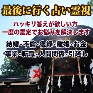 福岡の占い ラ・ポール整運鑑定所