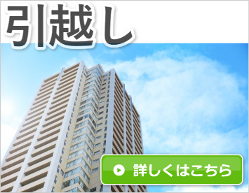 引越し:福岡の占い