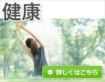 健康の悩み:福岡の占い