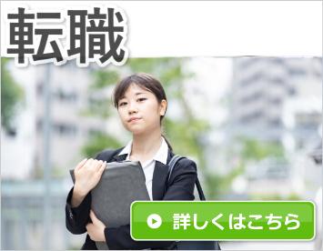 転職の悩み:福岡の占い