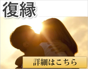 復縁のお悩み|福岡の占い