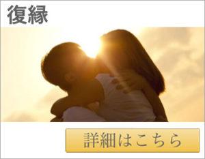 福岡で復縁の占いなら