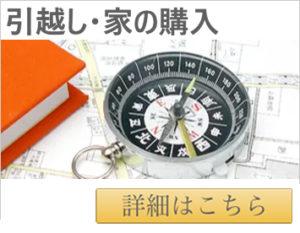 福岡で引越しの時期・方占い相談なら