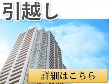 引越しの時期・方位の悩み|福岡の占い
