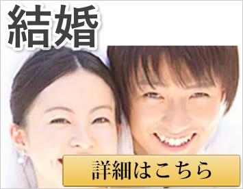 結婚のお悩み|福岡の占い