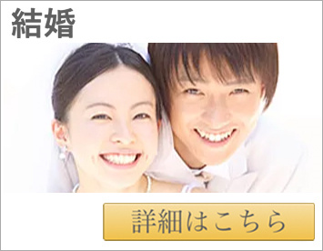 福岡で結婚の占いなら