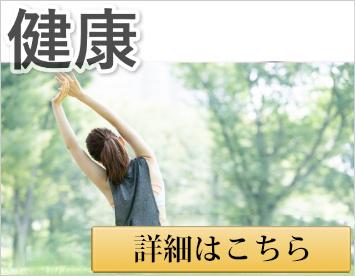 健康・病気のお悩み|福岡の占い