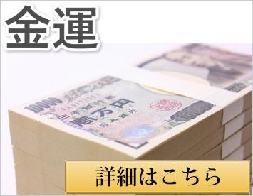 金運のお悩み|福岡の占い