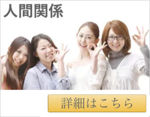 福岡で人間関係の占いなら