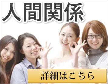 人間県警のお悩み|福岡の占い