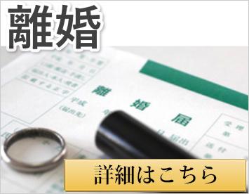 離婚のお悩み|福岡の占い
