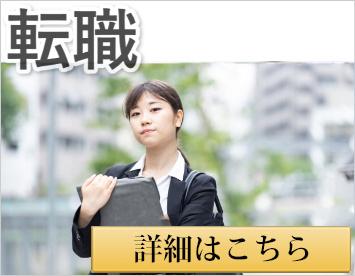 転職のお悩み|福岡の占い