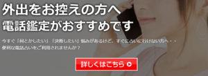 福岡の電話占い鑑定