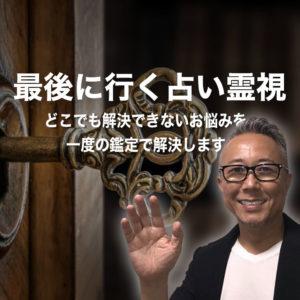 福岡の占いラ・ポール整運鑑定所トップ画像