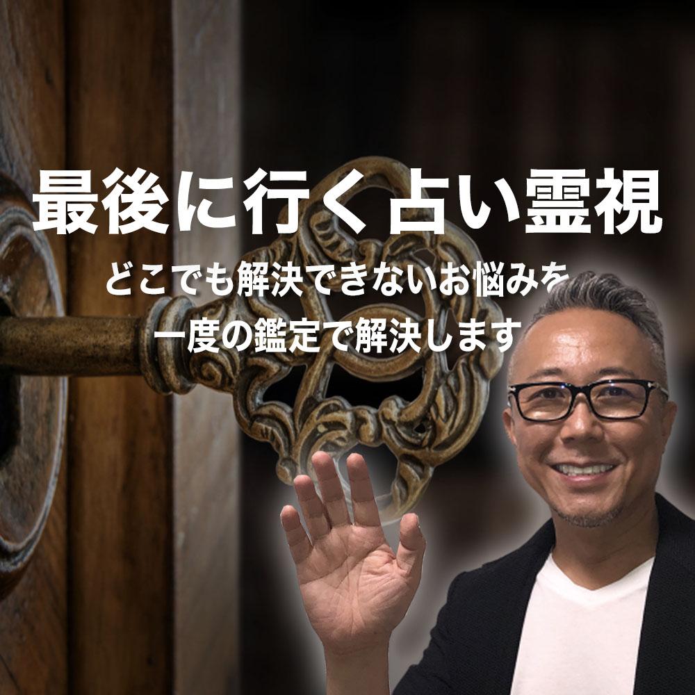 福岡の占い|最後に行く占い霊視 ラ・ポール整運鑑定所