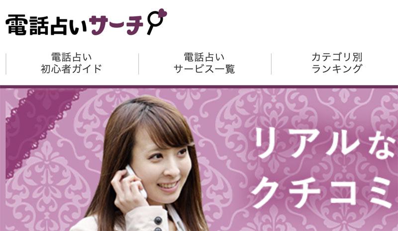「電話占いサーチ」にインタビューが掲載されました。