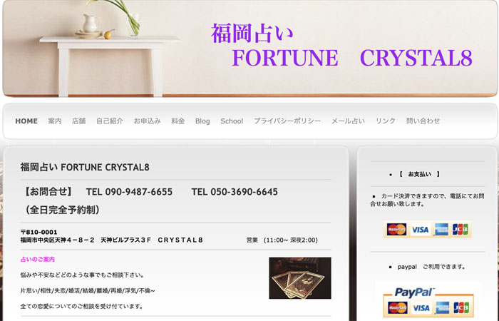 福岡占いFORTUNE CRYSTAL8