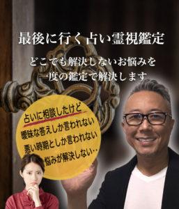 福岡の占いラ・ポール整運鑑定所 代表 野田和孝