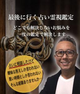福岡の占いラ・ポール整運鑑定所