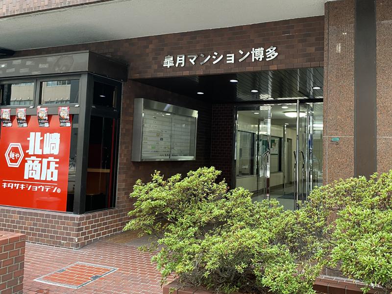 建物1階に辛麺 北﨑商店の赤い看板