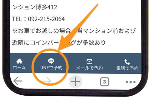 LINEで予約する