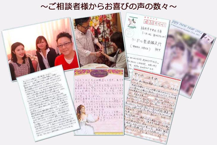 福岡の占いラ・ポールをご利用なさったお客様からの体験談