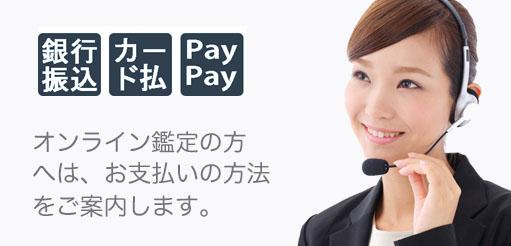 3. お支払の案内  ▶▶